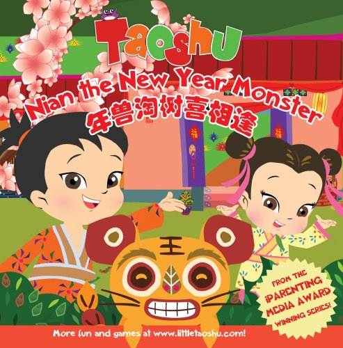 9789810597696: Tao Shu- Nian the New Year Monster (English and Chinese) (English and Chinese Edition)