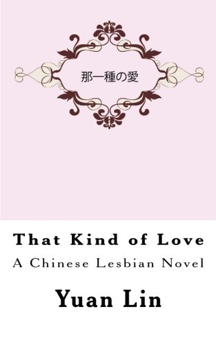 9789810736057: That Kind of Love (Chinese Edition)