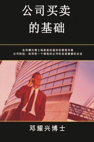 Fundamentals of Buying and Selling Companies (Mandarin Edition) (Chinese Edition): Teng, Michael