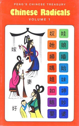 9789812041265: Chinese Radicals: Chinese-English Vol 1