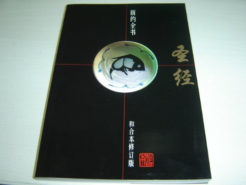 9789812203380: Chinese New Testament / Revised Chinese Union Version / Shangti Edition / Simplified Chinese / Softcover / Great for outreach / Printed In Singapore / High Quality Paper / 355 Pages / Colored Maps /新约全书/和合本俢订版(上帝版 /