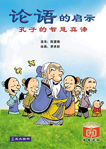 9789812294296: Inspiration from Confucius - Choice Quotations from the Analects (Chinese Language Edition) 论语的启示 -孔子的智慧真谛