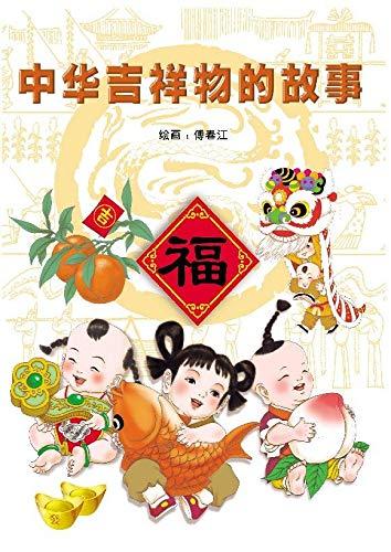 9789812295491: Zhonghua jixiang wu de gushi (Origins of Chinese Auspicious Symbols - Chinese Edition)