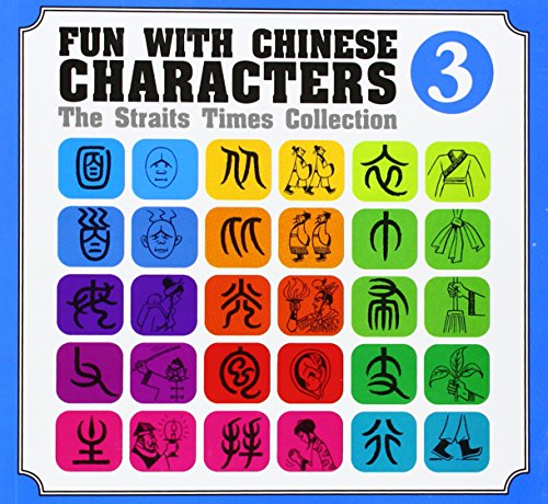 Fun with Chinese Characters: Characters and Roman: NA