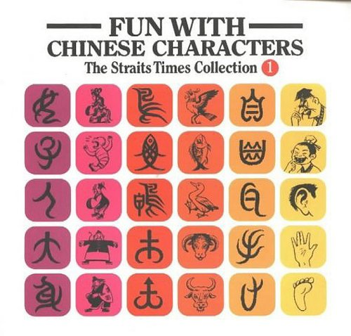 9789812326010: Fun with Chinese Characters: v. 1