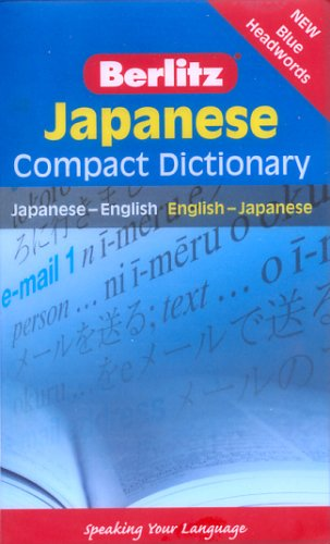 9789812469489: Japanese Compact Dictionary: Japanese-English/English-Japanese (Berlitz Compact Dictionary) (Japanese Edition)