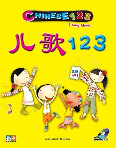 9789812715418: Chinese 123 - I Sing Along