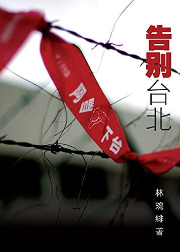 Goodbye Taipei, Back Home (Chinese Edition): Lin, Wan Fei