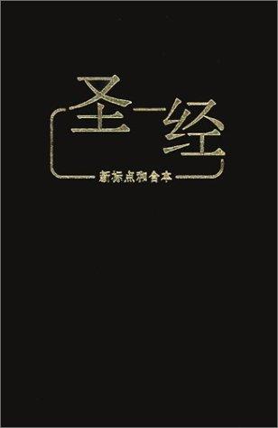 9789813099845: Chinese Bible-FL-Union (Chinese Edition)