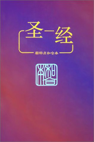 9789813099913: Chinese Bible-FL: With New punctuation (Chinese Edition)