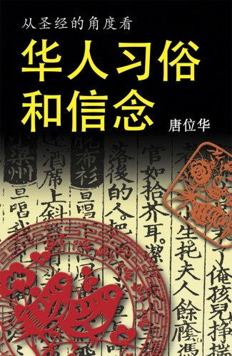 9789814138925: A Biblical Approach to Chinese Traditions & Beliefs (Chinese Edition)