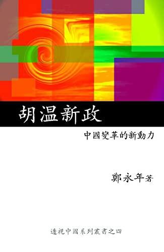 Hu-Wen New Politics: New Dynamics to China's Reforms (Chinese Edition): Zheng, Yong-Nian