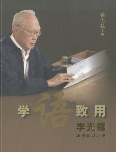 9789814139489: Keeping My Mandarin Alive: Lee Kuan Yew's Language Learning Experience (with Resource Materials and DVD-ROM) (Chinese Version) (Chinese and English Edition)