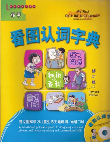 9789814147941: My First Picture Dictionary (Chinese-English edition)
