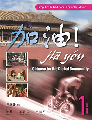 9789814195904: Jia you! Chinese for the Global Community, Textbook 1