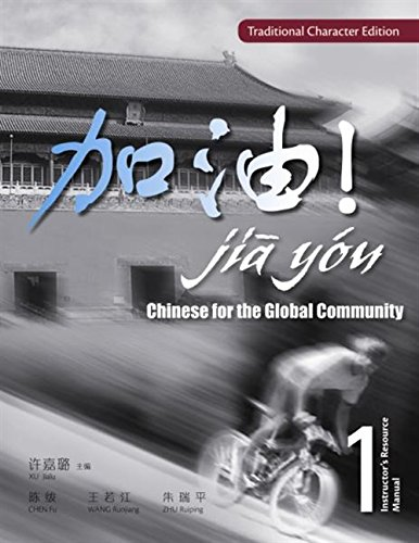 9789814221634: Chinese for the Global Community @Cd Rom