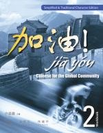 Jia You! Chinese for the Global Community: Xu, Jialu; Chen,