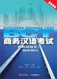 9789814226622: Business Chinese Test (BCT): Practice Tests 1