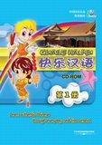 9789814239288: Kuaile Hanyu: Volume 1