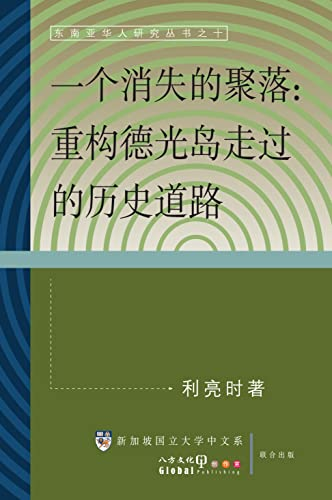 9789814261890: Hidden Biotope, A: A Historical Remapping Of Tekong Island (Chinese Edition)