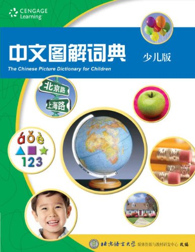 9789814296335: The Chinese Picture Dictionary for Children (Chinese Edition)