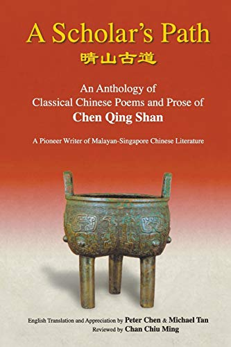 Scholar s Path, A: An Anthology Of: Peter Min-Liang Chen,