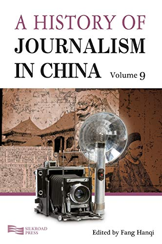 History Of Journalism In China (Volume 9): Enrich Professional Publishing