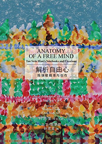 9789814610353: Anatomy of a Free Mind: Tan Swie Hian's Notebooks and Creations