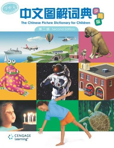 The Chinese Picture Dictionary for Children (2nd Edition) (English and Chinese Edition): Zhang ...