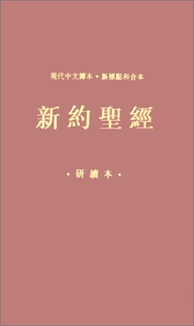 9789830300870: Chinese New Testament-FL-Study (Chinese Edition)