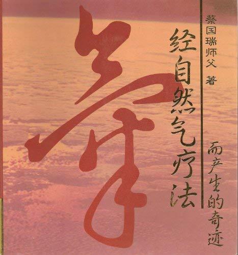 9789832385660: Miracles Through Pranic Healing (Chinese Translation)