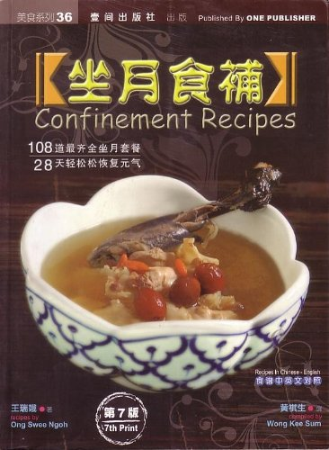 9789832450382 confinement recipes 36 7th printing recipes in 9789832450382 confinement recipes 36 7th printing recipes in english chinese forumfinder Choice Image