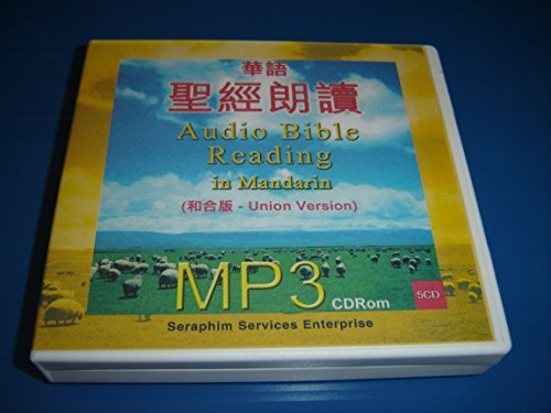 9789834088590: Audio Bible Reading in Mandarin - Union Version (Includes 5 CD) CD-ROM (Old Testament and New Testament)