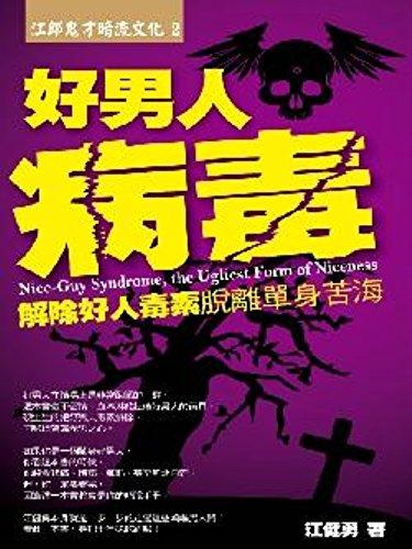 Man virus(Chinese Edition): JIANG JIAN YONG