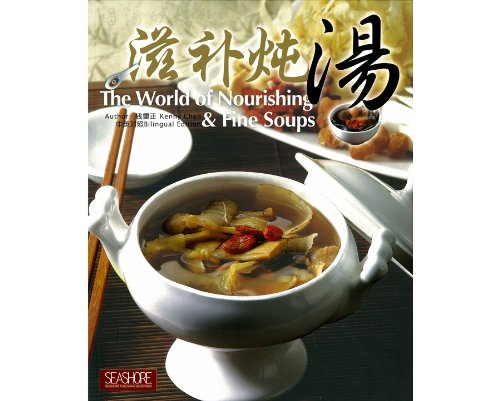 9789834369156: The World of Nourishing & Fine Soups (Nourishing Chinese Soups Cookbook)