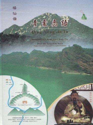 9789834432003: Fengshui Tian Yu Jing
