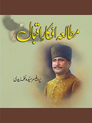 9789841752668: Mutalia Afkaar-e-Iqbal
