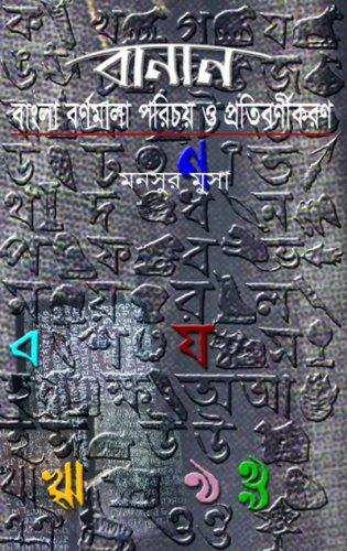 9789842000393: Banan : Bangla Bornomala Poricay O