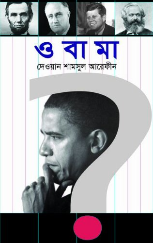 9789842002007: Obama?