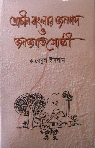 9789843108043: Prachin Banglar Jonopod O Jonjatigoshthi