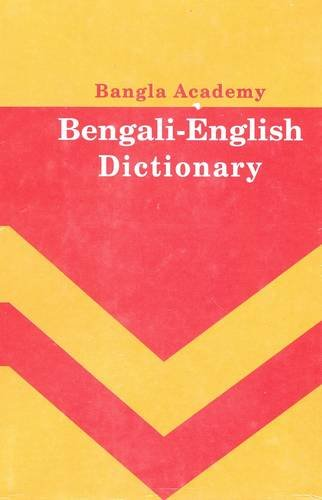 9789843306364: Bangla Academy Bengali-English Dictionary (English and Bengali Edition)
