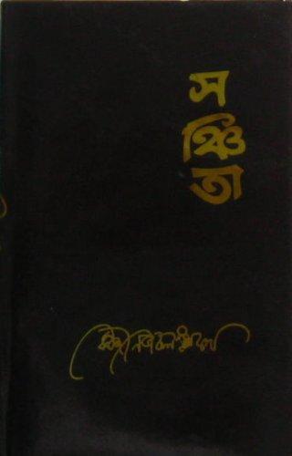 Shonchita: Kazi Nazrul Islam