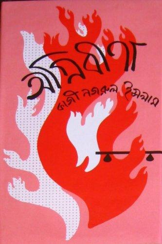 Agnibina: Kazi Nazrul Islam