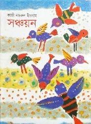 Shonchoyon: Kazi Nazrul Islam