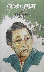 9789844105102: Golam Mustafa Kormo O Jibon