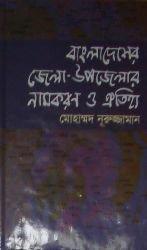 Bangladesher Jela-Upojelar Namkoron O Oitijo: Moahammad Nurujjaman