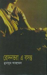Rodon Bhora A Boshonto: Humayun Ahmed