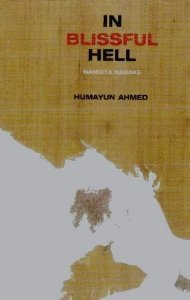 9789844580459: In Blissful Hell: A Novel (Nandita Narake)
