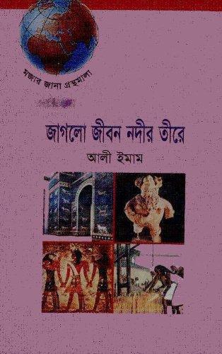 9789844581746: Jaglo Jibon Nodir Tire