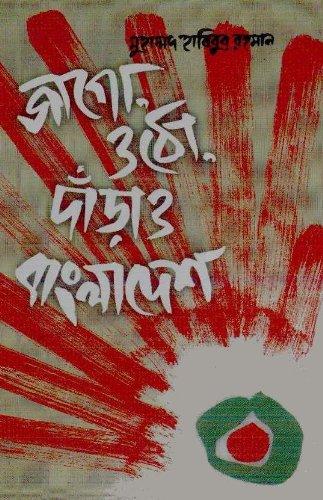 9789844582088: Jagom Otho, Darao Bangladesh